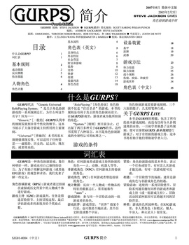Gurps_lite_chinese_fourth_edition_thumb1000