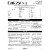 GURPS Lite (Chinese Fourth Edition)